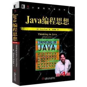正版二手 Java编程思想 (第4版)[美]Bruce Eckel  著;陈昊鹏  译 机械工业出版社 9787111213826