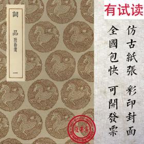 【复印件】词品-附拾遗--丛书集成初编