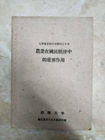 毛泽东思想学习资料之十七: 农业在国民经济中的重要作用