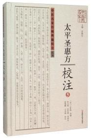 中医名家珍稀典籍校注丛书:《太平圣惠方》校注5