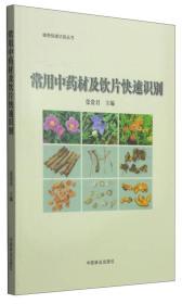 植物快速识别丛书:常用中药材及饮片快速识别