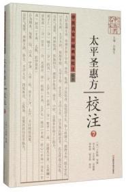 中医名家珍稀典籍校注丛书:《太平圣惠方》校注7