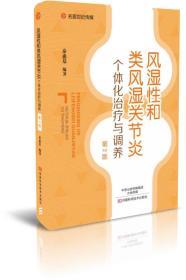 风湿性和类风湿关节炎个体化治疗与调养(第2版)