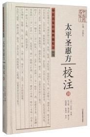 中医名家珍稀典籍校注丛书:《太平圣惠方》校注10