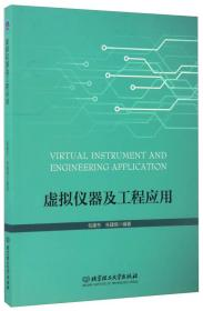 虚拟仪器及工程应用