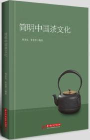 简明中国茶文化