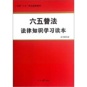 全国六五普法最新教材:六五普法法律知识学习读本