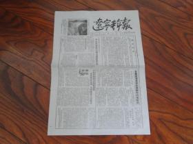 辽宁青年报创刊号---再版