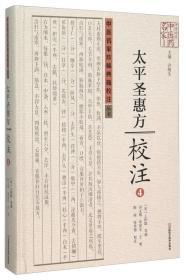 中医名家珍稀典籍校注丛书:《太平圣惠方》校注4