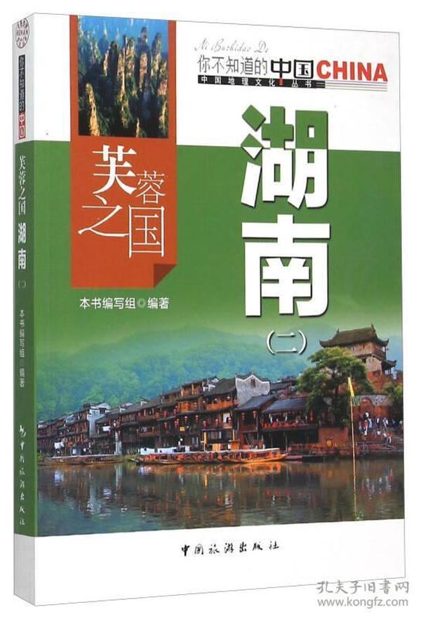 中国地理文化丛书:芙蓉之国湖南(二)