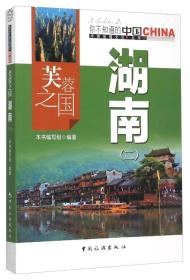 芙蓉之国湖南·2 【中国地理文化丛书】