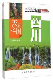中国地理文化丛书:天府之国四川(一)