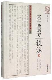 中医名家珍稀典籍校注丛书:《太平圣惠方》校注9