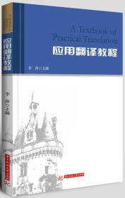 应用翻译教程