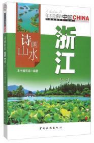诗画山水浙江·1 【中国地理文化丛书】