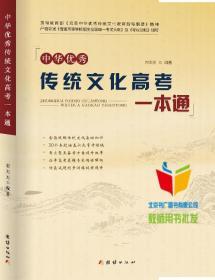 中华优秀传统文化高考一本通