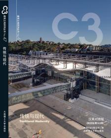 C3建筑立场系列丛书No.47:传统与现代(汉英对照版 韩语版第363期)