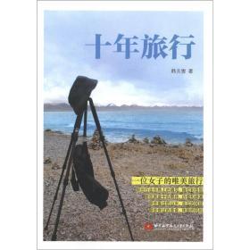 十年旅行 韩天雪  北京航空航天大学出版社 9787512409699