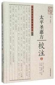 中医名家珍稀典籍校注丛书:《太平圣惠方》校注2