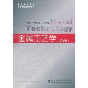 【二手包邮】金属工艺学-(第2版) 罗继相. 王志海. 武汉理工大学