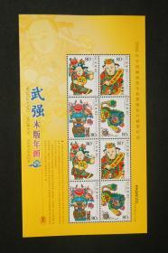2006-2武强木版年画小版兑奖邮票小版张