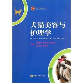高等学校规划教材:犬猫美容与护理学