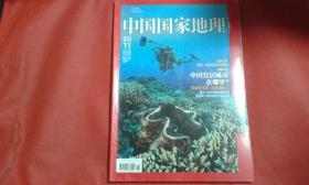 中国国家地理 2013 11 总第637期