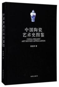中国陶瓷艺术史图鉴
