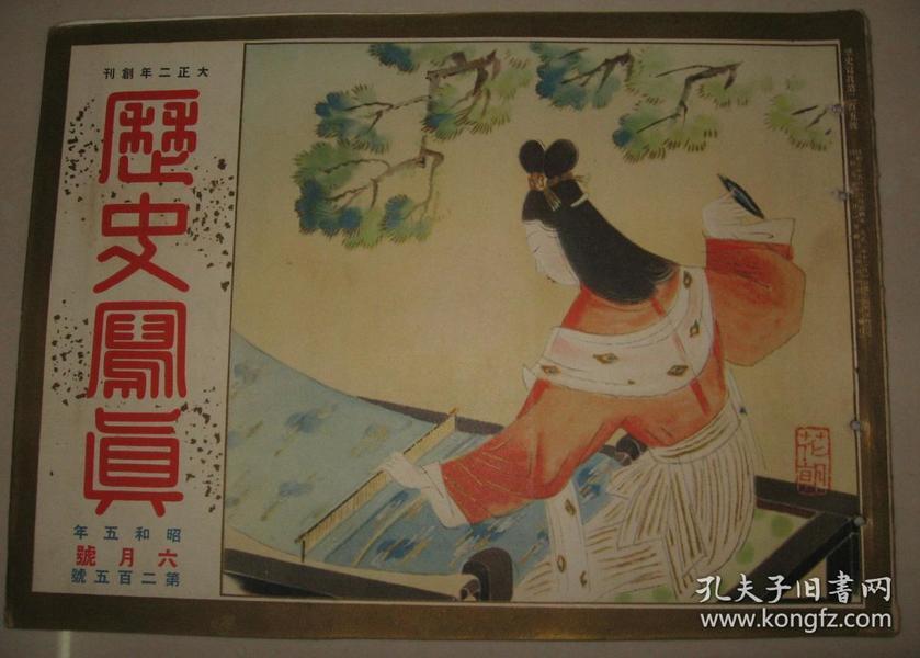 侵华画报 1930年6月《历史写真》  极东运动会 中国选手刘长春广东刘有庆   北平郊外名胜等