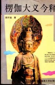 中国神秘文化研究丛书.楞伽大义今释、楞严大义今释、圆觉经略说、如何修正佛法4册合售
