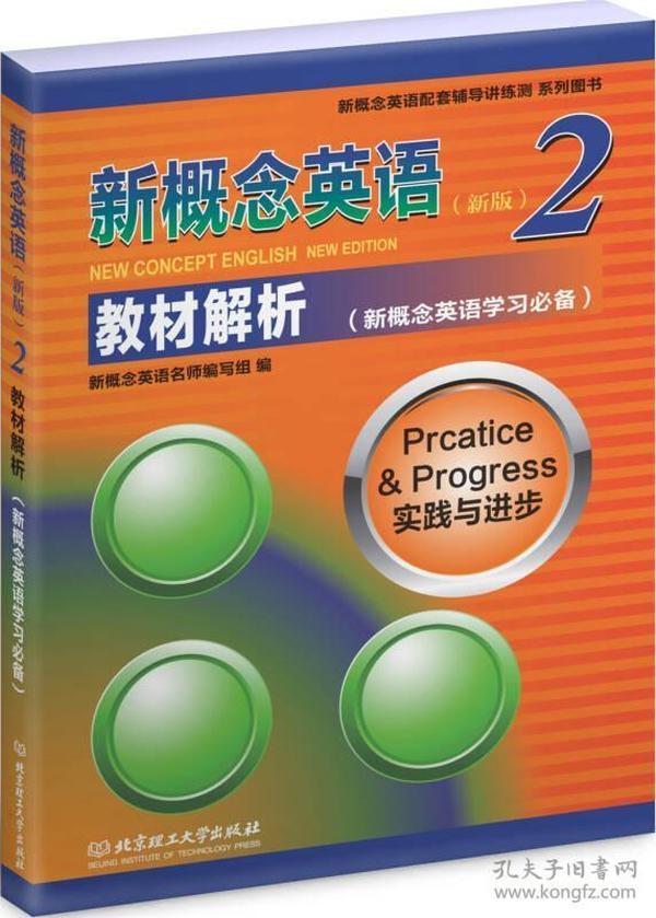 新概念英语(新版)2教材解析