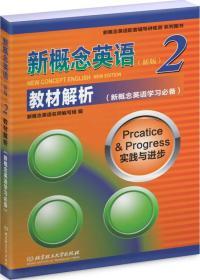 新版新概念英语2教材解析 英语学习必备北京教育中学生 正版新概念英语第二册教材配套辅导书中小学外语学习教材教师用书教材全解