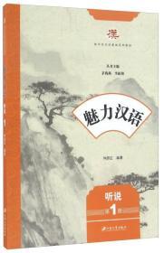 魅力汉语 听说(第1册)/留学生汉语基础系列教材