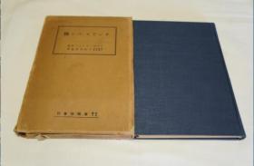 成吉思汗传     公论社    1936年