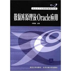 二手数据库原理及Oracle应用冯凤娟北京交通大学出版社97878108