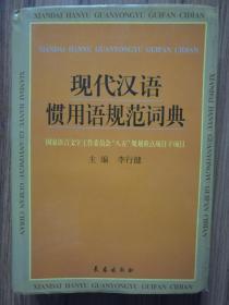 现代汉语惯用语规范词典