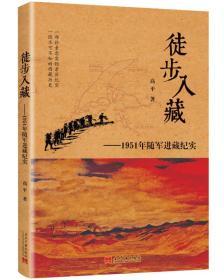 徒步入藏:1951年随军进藏纪实