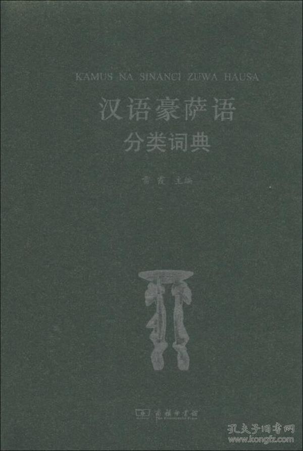 漢外分類詞典系列:漢語豪薩語分類詞典
