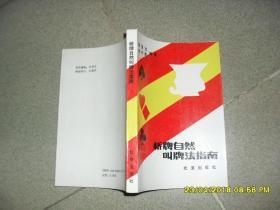 桥牌自然叫牌法指南(9品小32开书名页有字迹1993年1版4印25300册328页)40942