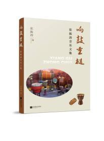响鼓重槌:张振涛音乐文集