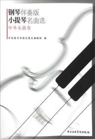 中外乐曲卷-钢琴伴奏版小提琴名曲选