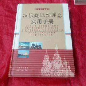 (汉俄翻译新理念一实用手册)一版一印