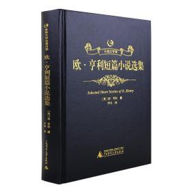 众阅文学馆(精装)-欧亨利短篇小说选集