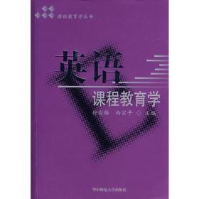 英语课程教育学H