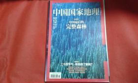中国国家地理 2013 12