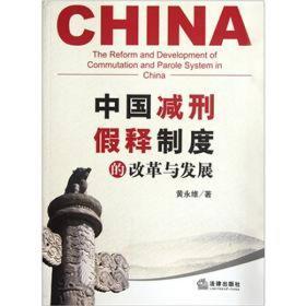 中国减刑、假释制度的改革与发展
