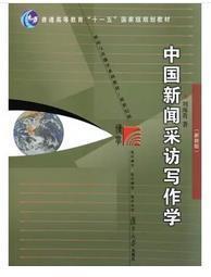中国新闻采访写作学(修订版)刘海贵