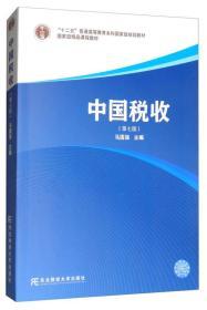 中国税收第七版马国强9787565429255东北财经大学出版社