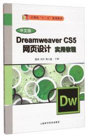 """Dreamweaver CS5网页制作实用教程(中文版)/计算机""""十二五""""规划教材"""