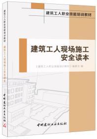 建筑工人现场施工安全读本·建筑工人职业技能培训教材